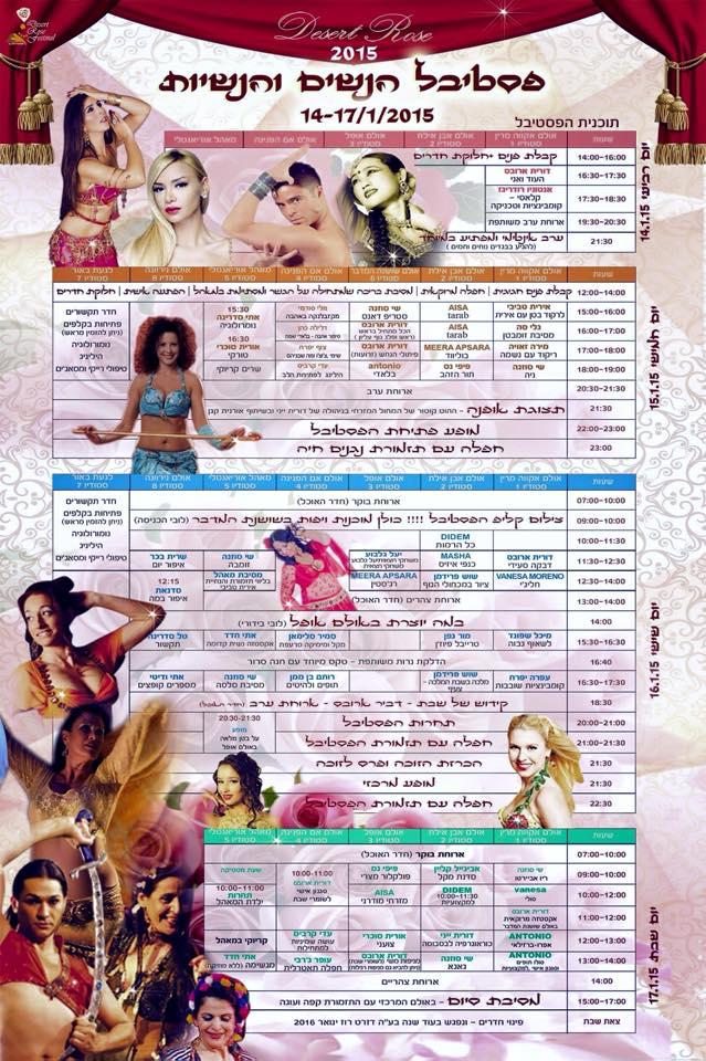פסטיבל ריקודי בטן
