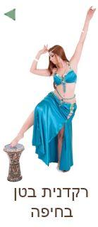 רקדנית בטן בחיפה