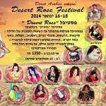 פסטיבל ריקודי בטן Desert Rose